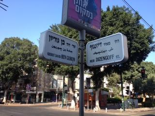 Dizengoff / Ben Gurion